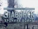 Славянск Хроника войны. Документальный фильм 12.07.2014