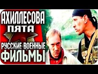 Русские фильмы 2015 - АХИЛЛЕСОВА ПЯТА / ВОЕННЫЙ / БОЕВИК / Русские Военные Фильмы 2016