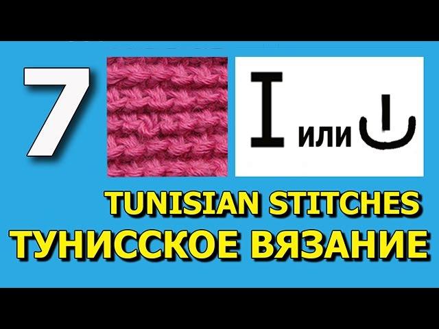 Тунисское вязание крючком Урок вязания 7