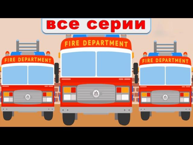 Пожарная машина мультфильм все серии подряд Мультики про пожарные машинки все серии подряд