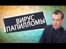 Как вылечить вирус папилломы в груди Николая Пейчев, Академия Целителей