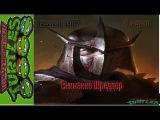 Черепашки ниндзя (TMNT) | Внимание Шреддер (Enter the Shredder) | 1 сезон - 2 серия (1987)