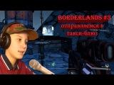 BORDERLANDS # 3