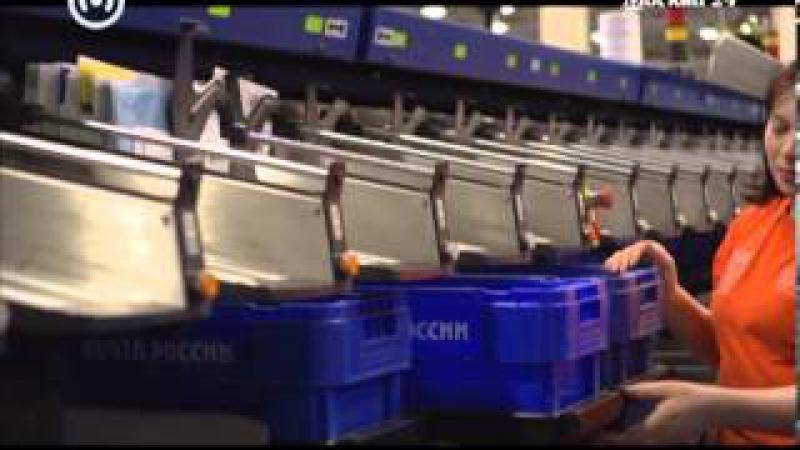 Познавательный фильм: как работает центр по сортировке посылок