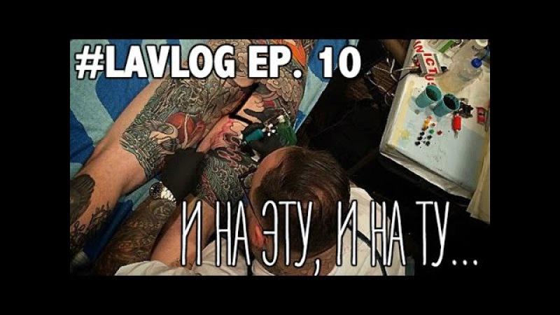 И НА ЭТУ, И НА ТУ... - LAVLOG EP. 10