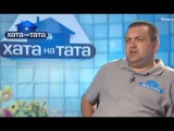 Семья Трискиба - Хата на тата - Сезон 3 - Выпуск 1 - 29.01.14 - Дом на папу
