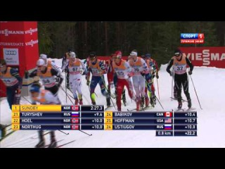 2 этап КМ 2015-2016 (Lillehammer) Skiathlon