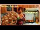 Сдобные и пышные домашние булочки готовим дома Проще простого