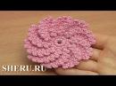 Простой вязаный крючком цветок Урок 119
