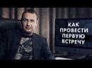 Как провести первую встречу Евгений Белозеров
