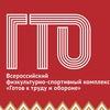 ВФСК ГТО в Ростовской области