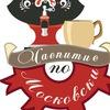 "Проект ""Чаепитие по-московски"""