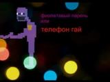фиолетавый парень или телефон гай