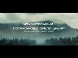 Трейлер_ «Макбет _ Macbeth» 2015