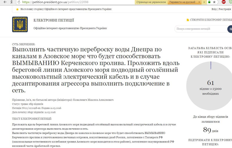 Жители Украины просят Петра Порошенко затопить Таганрог
