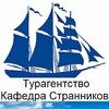 Турагентство Кафедра Странников,Ярославль