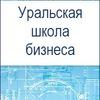 Экономический техникум «Уральская школа бизнеса»