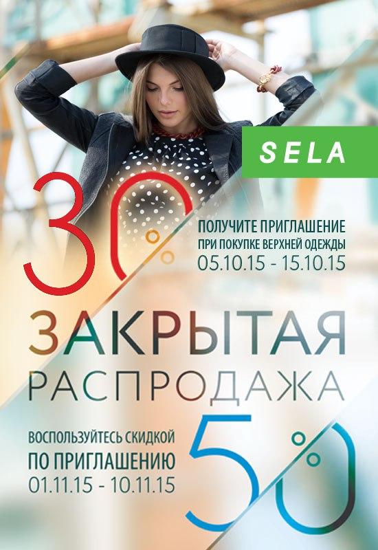 0ebd3c47a8c4 Закрытая распродажа в SELA!