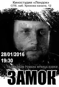 Премьера фильма ЗАМОК по роману Ф. Кафки