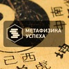 Метафизика Успеха