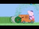 Свинка Пеппа (Peppa Pig) мультик на русском 2 сезон 17 серия - Высокая трава