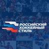 Российский хоккейный стиль