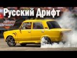 Тройной форсаж: Российский дрифт