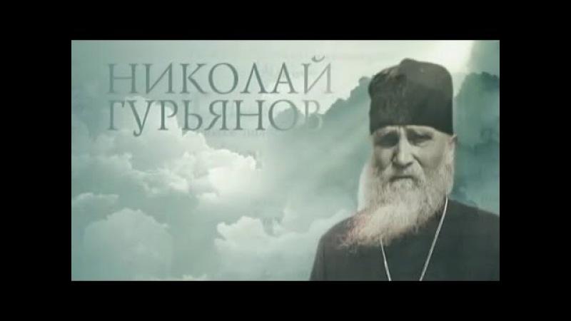 Документальный сериал «Старцы». Отец Николай Гурьянов.