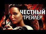 Честный трейлер - Голодные игры: И вспыхнет пламя (русская озвучка)