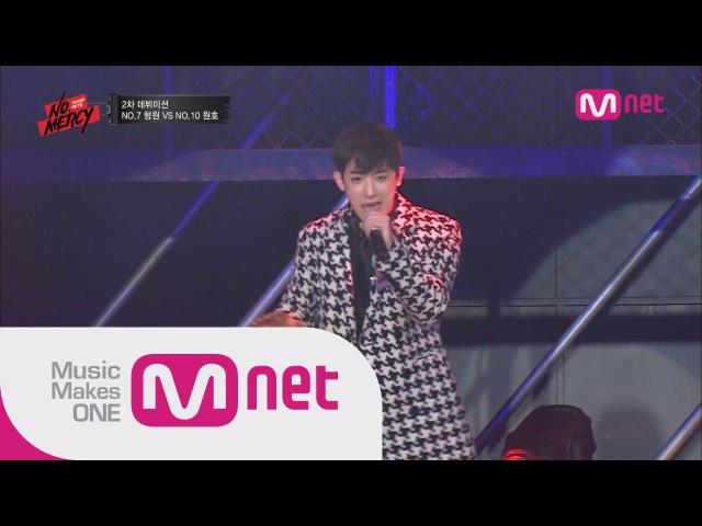 Trainee HYUNGWON X WONHO@2nd debut mission(형원 X 원호 -
