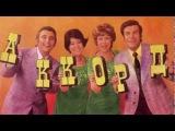 Вокальный квартет Аккорд - Наши любимые (1974)