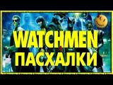 Пасхалки в фильме Хранители  Watchmen Easter Eggs