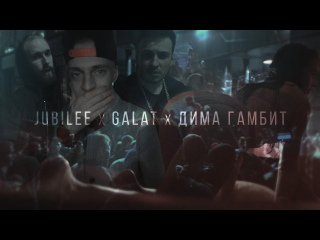 Jubilee Galat Дима Гамбит — Легкие-Тяжелые