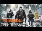 Tom Clancy's The Division - Трейлер выхода игры [RU]