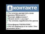 Лучшая Реклама Бизнеса в Контакте. Платформа