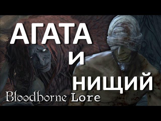 Bloodborne Lore Агата и Нищий