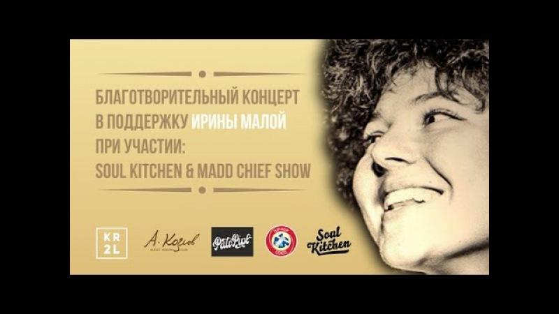 IRINA MALAYA сharity concert