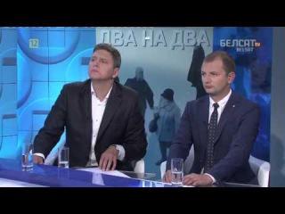 «Два на Два»: Валер Булгакаў і Сяргей Дубавец. <#Белсат>