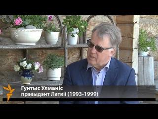 Гунтыс Улманіс пра Беларусь, Лукашэнку і мову <#РадыёСвабода>