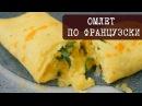 Рецепт - Омлет по французски - нежный, вкусный и просто тает во-рту | Кухня Дель Норте