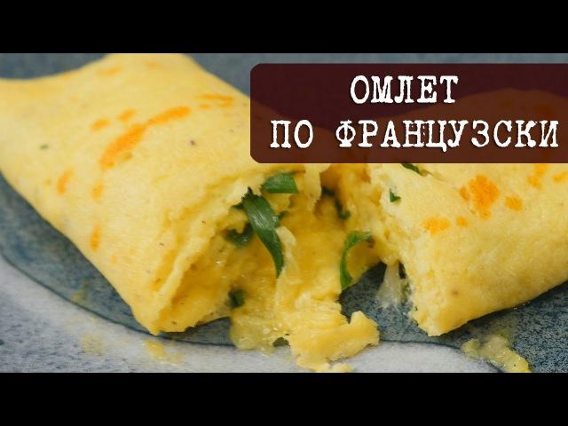 Рецепт - Омлет по французски - нежный, вкусный и просто тает во-рту   Кухня Дель Норте