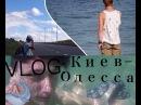 VLOG: Три дня в Одессе.NO MONEY| Автостоп ГВ
