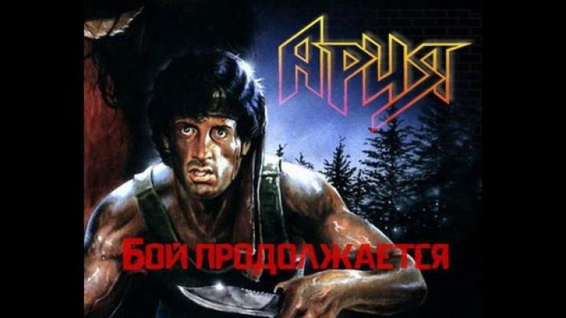 Амбиция и Галуст Варасьян - Бой продолжается(Ария cover)