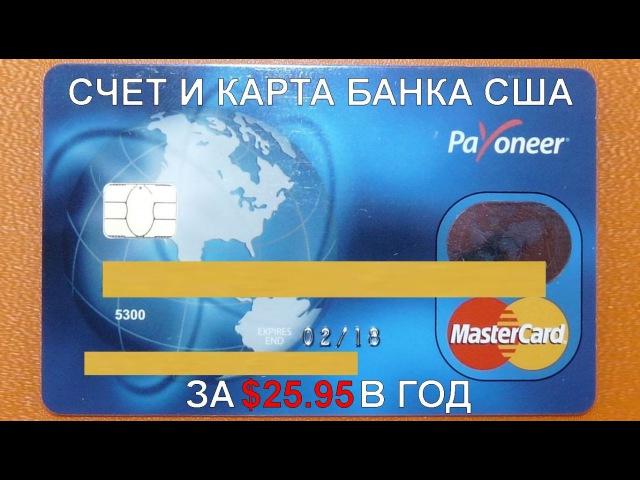 Как удаленно открыть счет в банке США бонус $25 от Payoneer