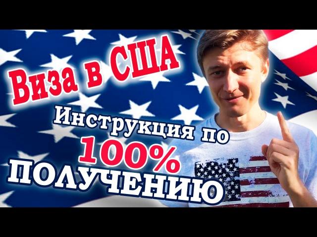 Виза в США | Инструкция по 100% получению визы в США | Как гарантированно получить визу в США?