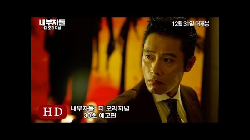 내부자들: 디 오리지널 (Inside Men: The Original, 2015) 30초 예고편 (30s Trailer)