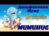 Развивающий_мультфильм_приключения_дельфиненка_Муму_Mumuhug_15_серия