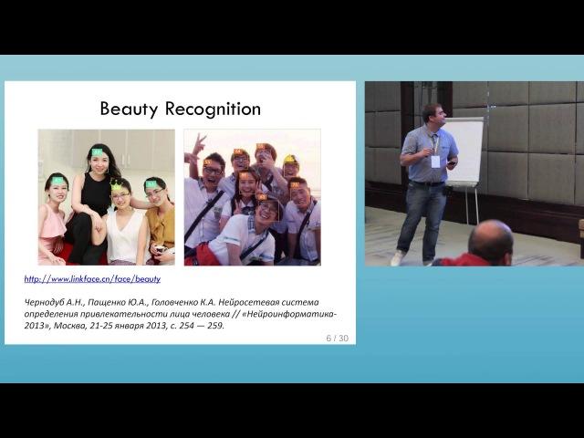 Распознавание лиц от EigenFaces до DeepFace (AI Ukraine 2015, Артем Чернодуб)