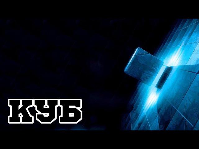 Куб 1997 Cube Трейлер Trailer