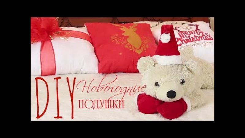 DIY Лучшие идеи на новый год Декор комнаты Новогодние подушки Suzi Sky